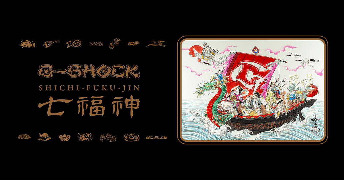 newest d7326 1f7cb 七福神モデル - 製品情報 - G-SHOCK - CASIO